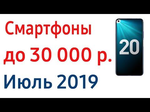 Топ — 7. Лучшие смартфоны до 30 000 рублей. Июль 2019 года. Рейтинг!