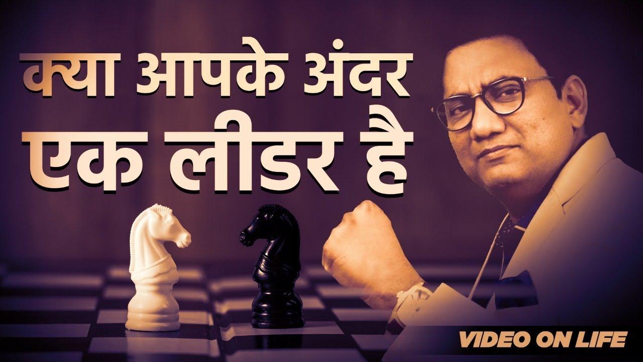 Kya Aapke Andar Ek Leader Hai Dr Ujjwal Patni No 12 Youtube