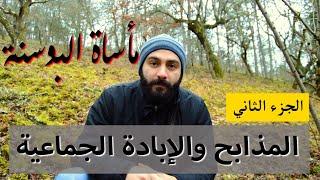 Download Video مذابح  البوسنة والإبادة الجماعية MP3 3GP MP4
