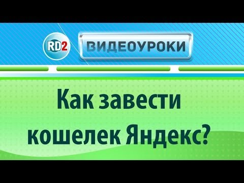 Как завести кошелек Яндекс? Yandex-деньги