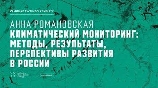 Климатический мониторинг: методы, результаты, перспективы развития в России. Анна Романовская