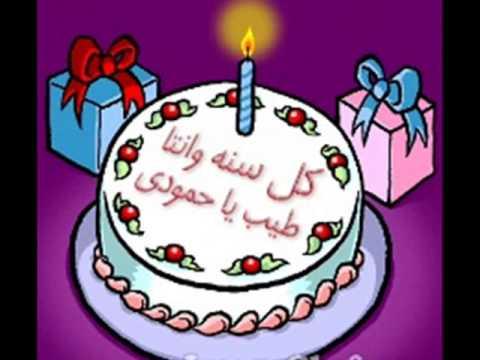 حمودي عيد ميلاد سعيد محمد حبيبي