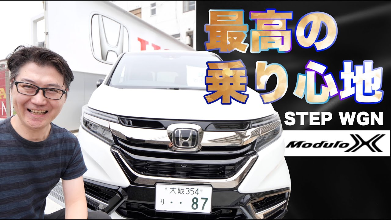 【モデューロX】後期ステップワゴンスパーダ ホンダセンシングは空力を支配したBOXモンスター!