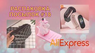 Распаковка ПОСЫЛОК с АЛИЭКСПРЕСС / ХАЛЯВА и не только / AliExpress unboxing #18