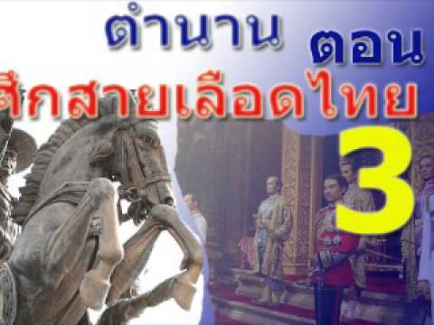 3 ตำนานศึกสายเลือดราชวงศ์ไทย ตอน 3