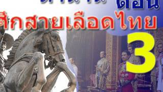 Repeat youtube video 3 ตำนานศึกสายเลือดราชวงศ์ไทย ตอน 3