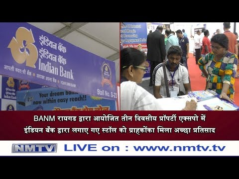 Customers Give Tremendous Response To Indian Bank Home Loans At BANM Raigad's Property Expo 2020