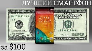 Лучшие китайские смартфоны до 100 долларов | 3000 гривен | 6000 рублей(, 2017-01-05T21:30:37.000Z)