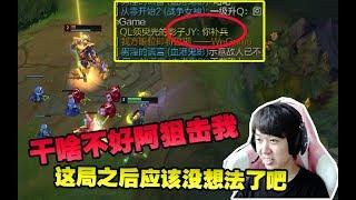 【神超】被号主狙击 并且要求和平补刀:这个人打水友是格外的凶狠!!