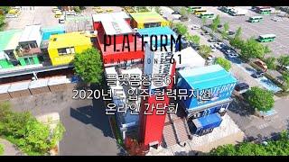 """[플랫폼창동61] 2020년 입주·협력뮤지션 """"온라인""""…"""