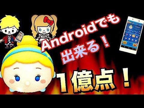 ツムツム Android旧型android端末でもいけるシンデレラ スキルmax 1