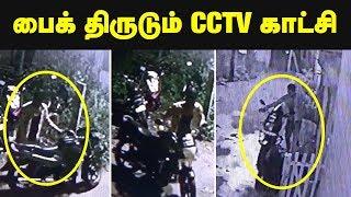 Download Video Watch CCTV Video: பைக் திருடும் CCTV காட்சி!!! MP3 3GP MP4