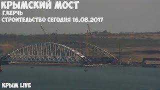 Крымский мост. Арки. Строительство сегодня 16.08.2017. Керчь.