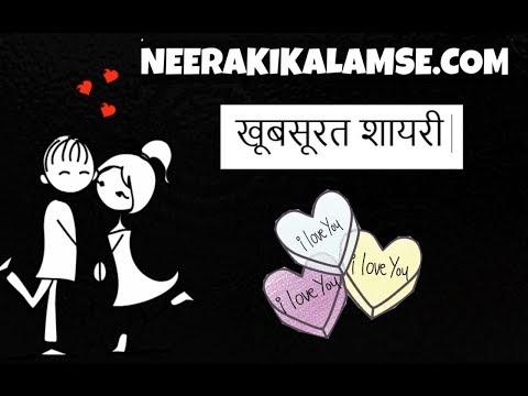Heart Touching Khubsurat Shayari | खूबसूरत शायरी इन हिंदी