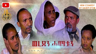 Zula Media | New Eritrean Comedy | Wereden Hamatun (ወረደን ሓማቱን)  by Dawit Eyob (officiel video) 2021