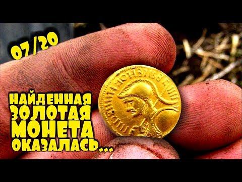 НАЙДЕН НЕВЕРОЯТНО ДОРОГОЙ АРТЕФАКТ! МОНЕТА КОТОРОЙ 1700 ЛЕТ! ТОП 10 ДОРОГИХ ЛОТОВ АУКЦИОНА ВИОЛИТИ