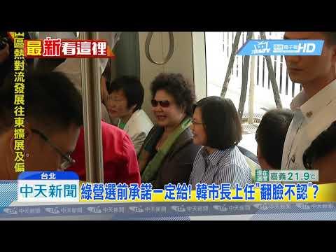 20190523中天新聞 中央「卡高雄」處處掣肘? 卡韓都為台灣?