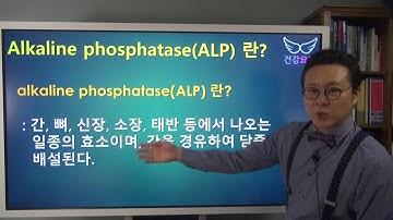 류마티스관절염 ALP수치 낮은 경우 Rheumatoid Arthritis & ALP