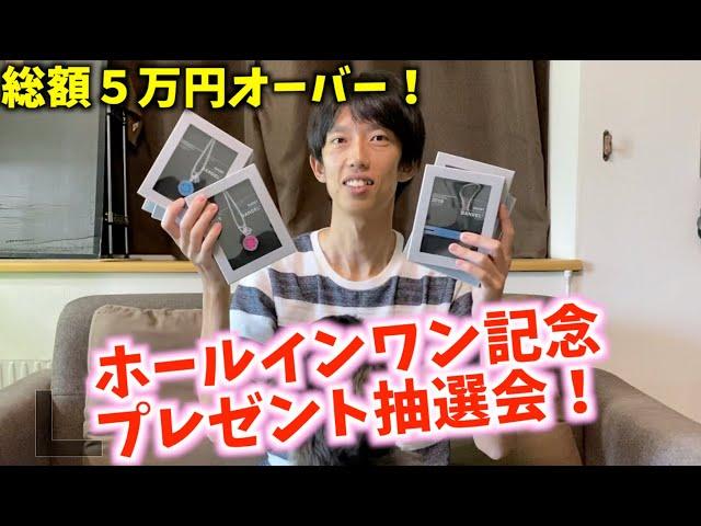 総額5万円越え!ホールインワン記念プレゼント抽選会!【北海道ゴルフ】