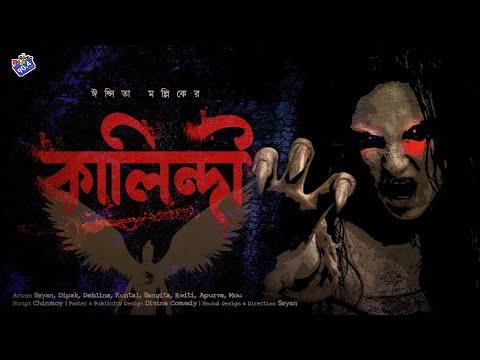 #RadioMilan | Kalindi | Ipsita Mallik | #horror #thriller #suspense #social