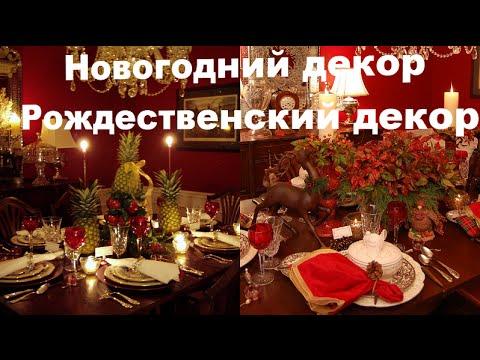 Новогодний DIY 2018 / Снеговик своими руками / Новогодний декор .