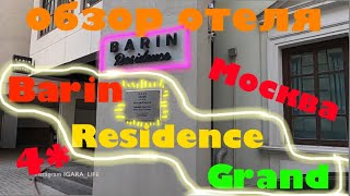 Обзор отеля Barin Residence Grand Москва