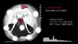 """2019年8月12日(月)コミックマーケット96 4日目にて、 新譜""""トウロウ..."""