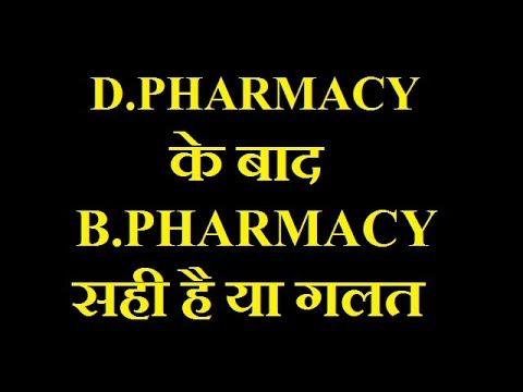 D pharm After B pharm | Sahi Hai Ya Galat | Best Or Wrost All Explain In Detail