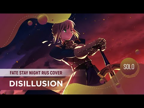 Elli - Disillusion [Fate/Stay Night RUS COVER]