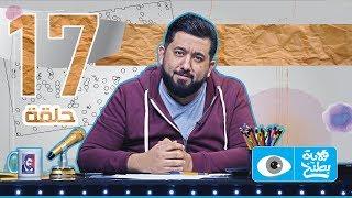 منو ضحك الحلقة 17 - الموسم الرابع   ولاية بطيخ
