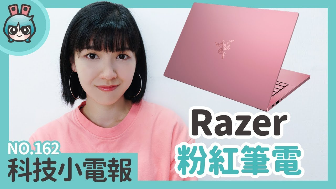 Razer 粉紅筆電攻陷情人的錢包!科技小電報(2/8) - YouTube