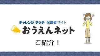 チャレンジタッチの保護者のかた向けサービス「おうえんネット」の使い...