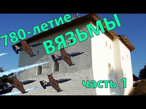 """780-летие Вязьмы. Ужасы подземелья Спасской башни. Пилотажная группа """"Русь""""."""