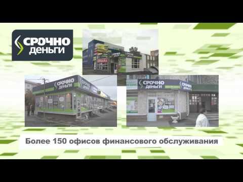 СрочноДеньги Видео