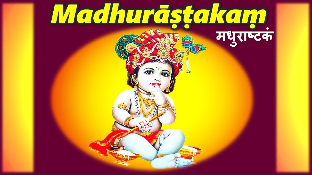 मधुराष्टकं | Madhurashtakam with lyrics and translation | Sri Vallabhacharya | Mantra Trance