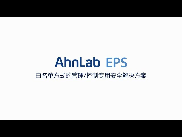 AhnLab EPS(Chinese)