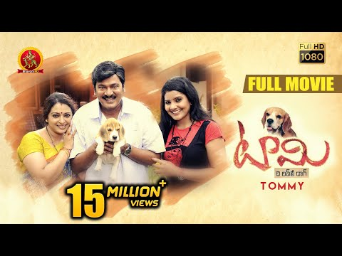 Tommy Full Movie | 2019 Latest Telugu Movies | Rajendra Prasad | Seetha | Venu Madhav
