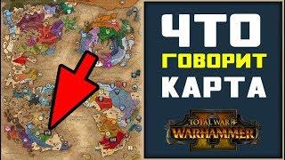 Разбор всех фракций на карте кампании Total War Warhammer 2