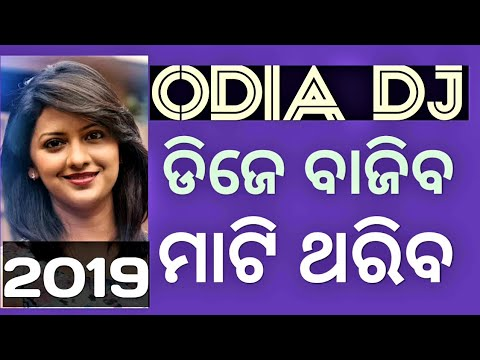 New Odia Hits DJ Songs 2019 High Quality Bass Sound DJ Nonstop Remix Songs