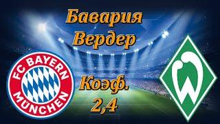Бавария Вердер Прогноз и Ставки на Футбол Германия 21 11 2020
