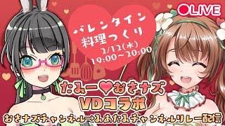 【超美麗3Dコラボ】たみーさんとチョコレートクッキング!【バレンタイン】