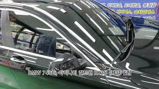 [광주 썬팅] BMW 740Li,전면유리재썬팅,아이나비…