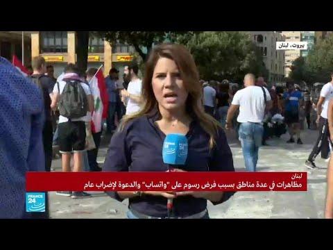 مراسلة فرانس24: بدء تجمع المتظاهرين من جديد في بيروت غداة احتجاجات ضخمة  - 10:55-2019 / 10 / 18