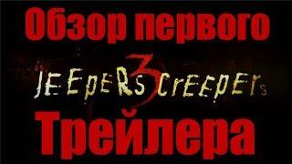 Джиперс Криперс 3 - Обзор первого трейлера