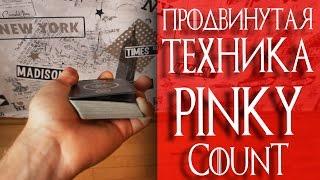 ПРОДВИНУТАЯ ТЕХНИКА PINKY COUNT / ОБУЧЕНИЕ