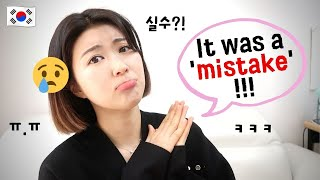Download Mp3 What To Say In Korean When You Made A Mistake?!! Gudang lagu