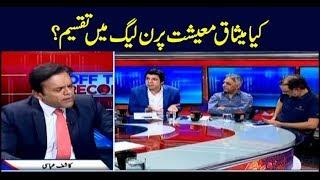Off The Record | Kashif Abbasi | ARYNews | 25 June 2019