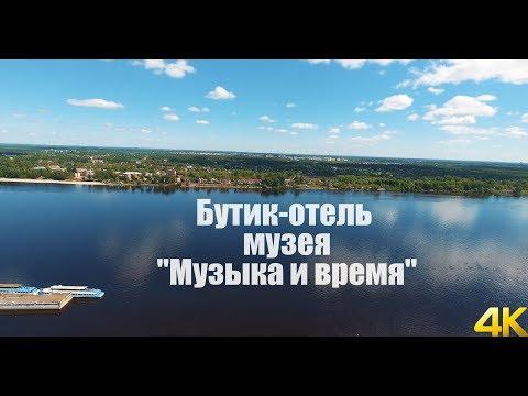 """Бутик-отель музея """"Музыка и время"""""""
