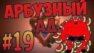 [CubeBlock] #19 - Арбузный ад