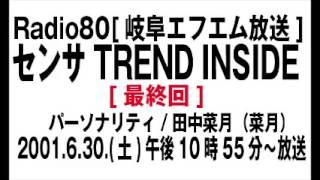 2001年6月30日センサTrendInside(岐阜FM) 最終回 菜月